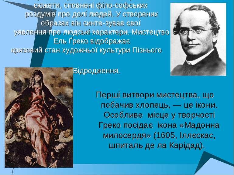 Твори Ель Ґреко, написані на релігійні сюжети, сповнені філо софських роздумі...
