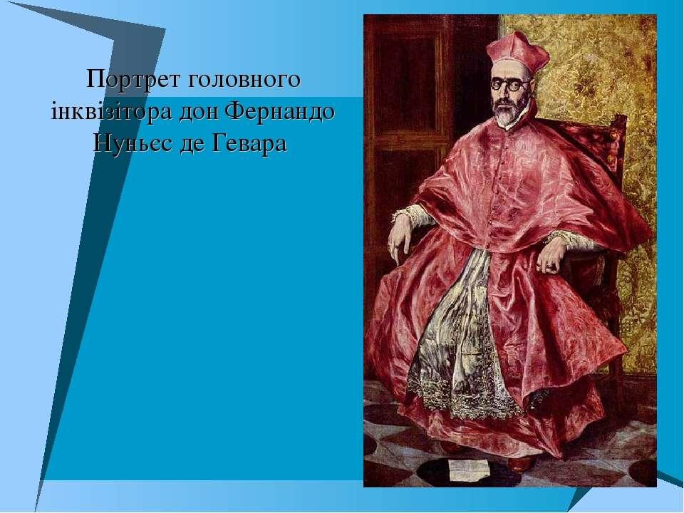 Портрет головного інквізітора дон Фернандо Нуньєс де Гевара