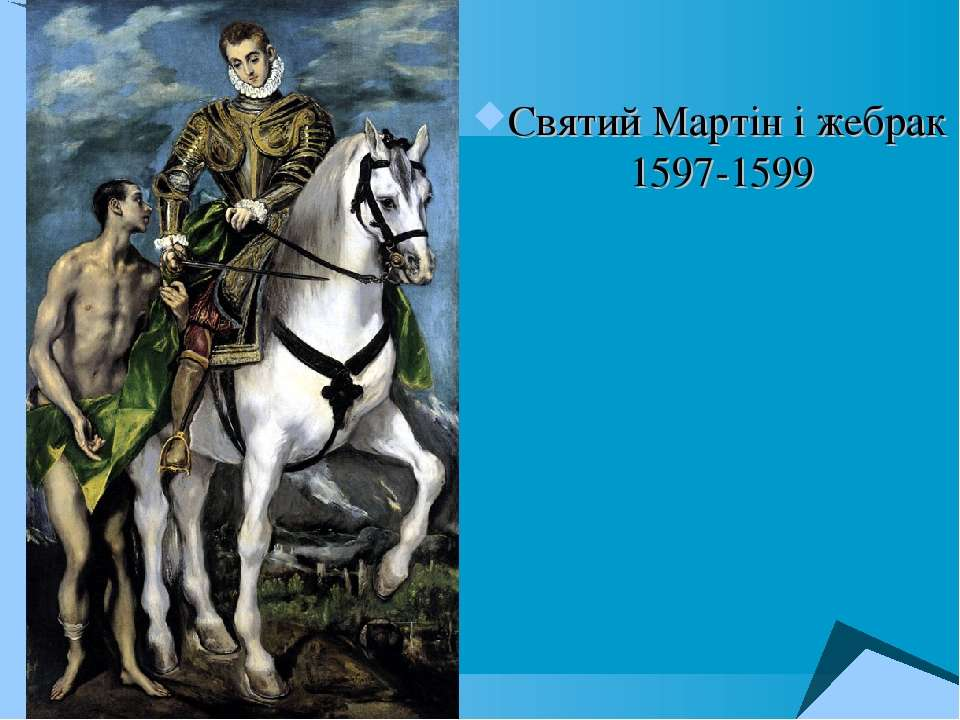 Святий Мартін і жебрак 1597-1599