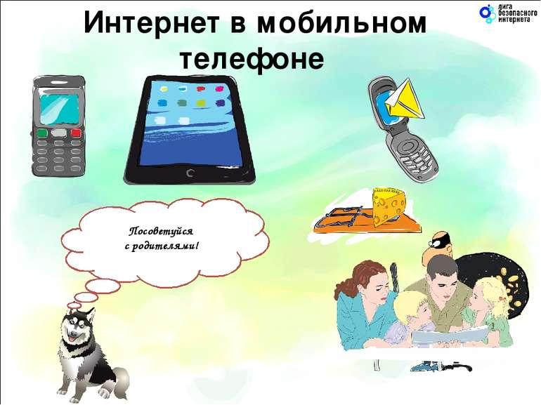 Интернет в мобильном телефоне Что общего между телефоном и компьютером? Если ...
