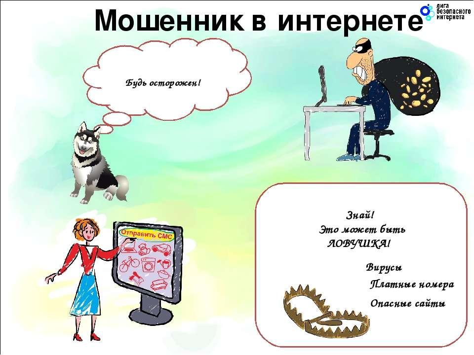 Мошенник в интернете Если в игре или на интернет-странице тебя просят: •Указа...