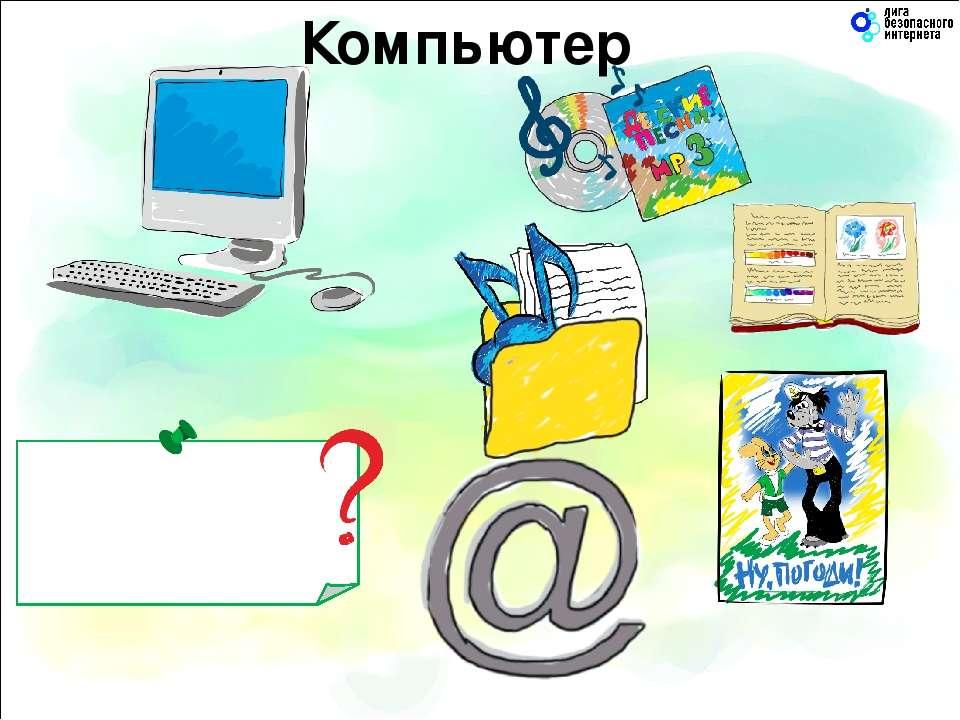 Компьютер Что находится в твоем компьютере? ?