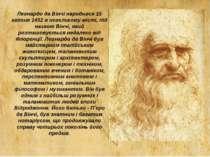 Леонардо да Вінчі народився 15 квітня 1452 в невеликому місті, під назвою Він...