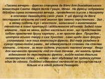 «Таємна вечеря» - фреска створена да Вінчі для домініканського монастиря Сант...