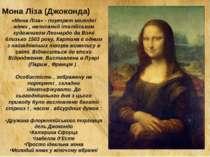 Мона Ліза (Джоконда) «Мона Ліза» - портрет молодої жінки , написаний італійсь...