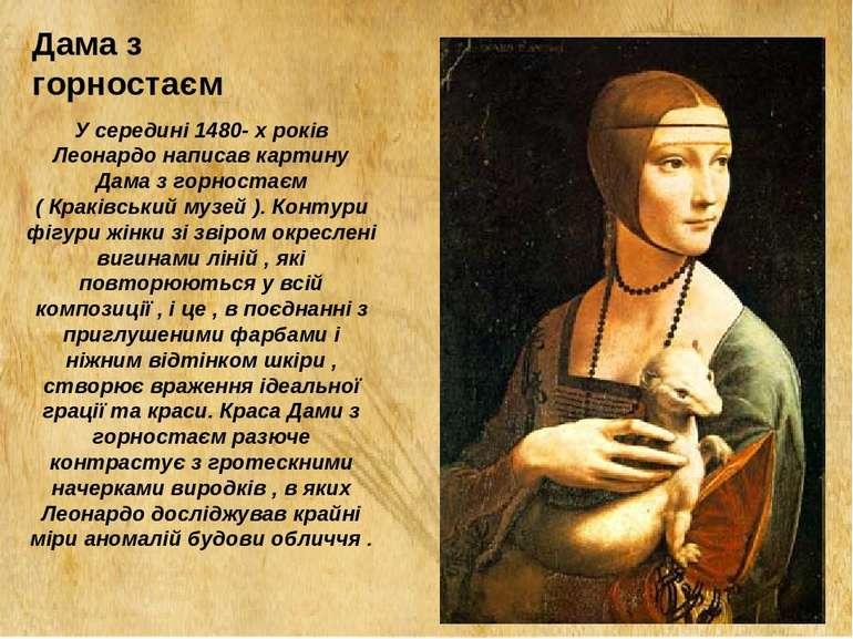 Дама з горностаєм У середині 1480- х років Леонардо написав картину Дама з го...
