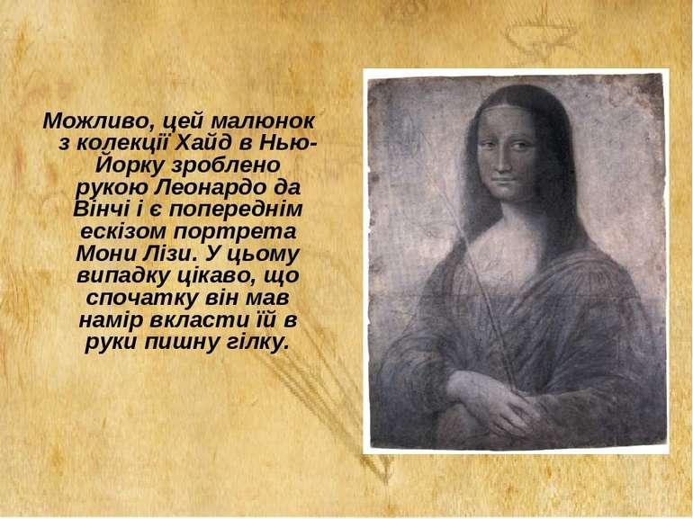 Можливо, цей малюнок з колекції Хайд в Нью-Йорку зроблено рукою Леонардо да В...