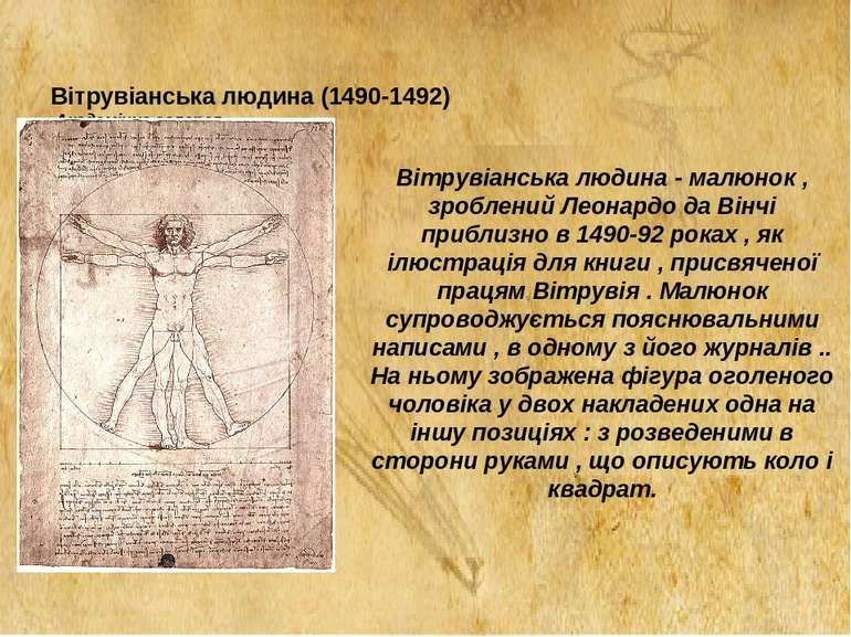 Вітрувіанська людина (1490-1492) Академічна галерея, Венеція, Італія Вітрувіа...