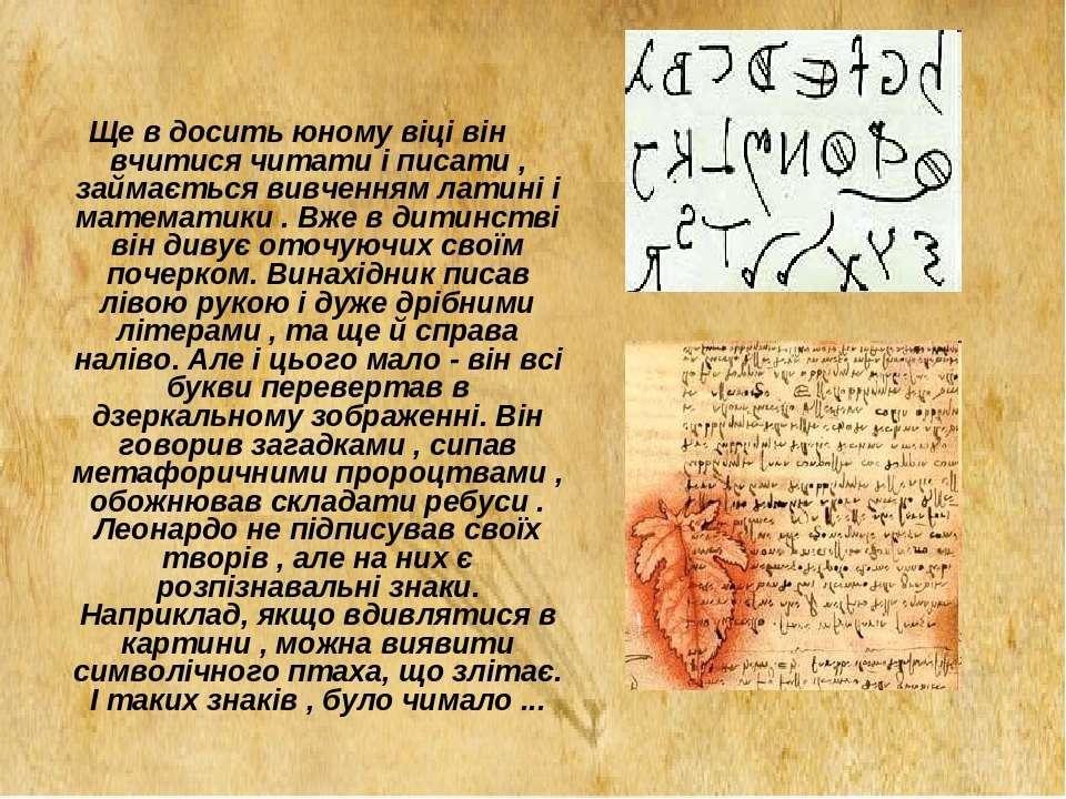 Ще в досить юному віці він вчитися читати і писати , займається вивченням лат...