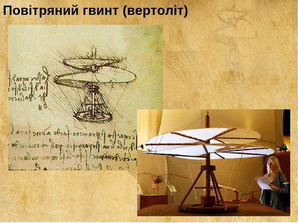 Повітряний гвинт (вертоліт)