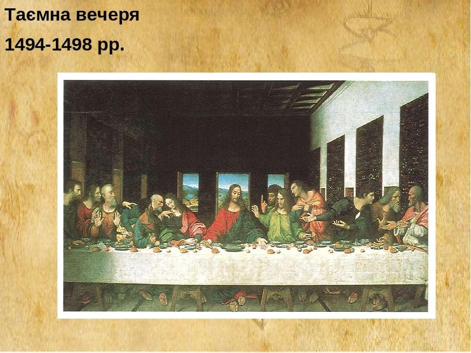 Таємна вечеря 1494-1498 рр.