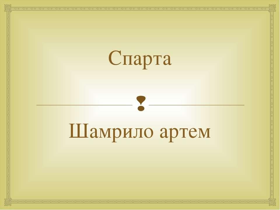 Спарта Шамрило артем