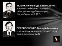 НОВИК Олександр Васильович – машиніст-обхідник турбінного обладнання турбінно...