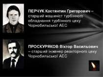 ПЕРЧУК Костянтин Григорович – старший машиніст турбінного обладнання турбінно...