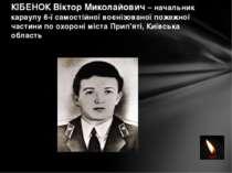КІБЕНОК Віктор Миколайович – начальник караулу 6-ї самостійної воєнізованої п...