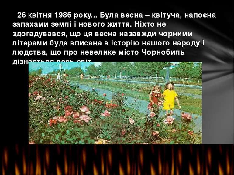26 квітня 1986 року... Була весна – квітуча, напоєна запахами землі і нового ...