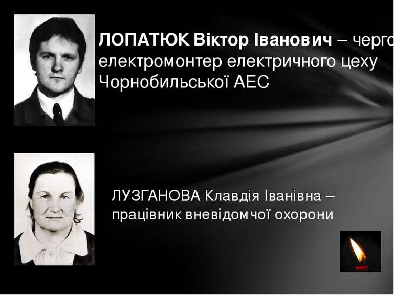 ЛОПАТЮК Віктор Іванович – черговий електромонтер електричного цеху Чорнобильс...