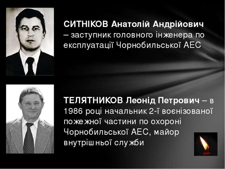 СИТНІКОВ Анатолій Андрійович – заступник головного інженера по експлуатації Ч...