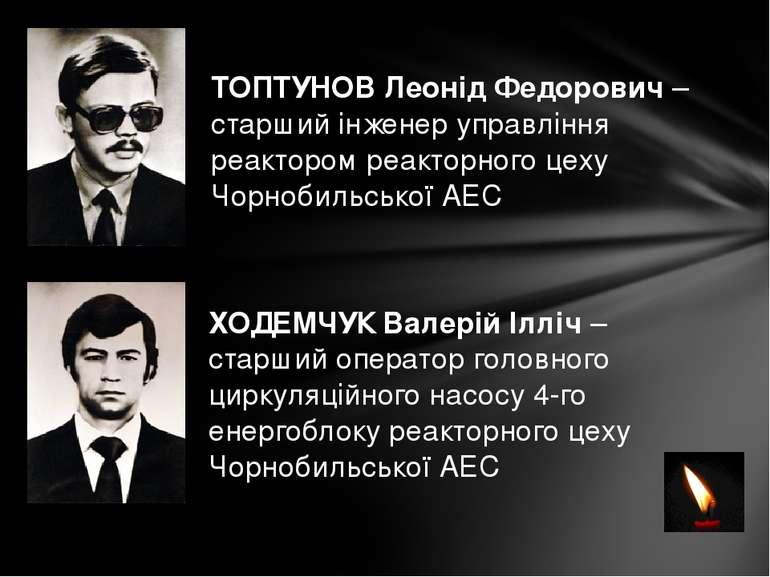 ТОПТУНОВ Леонід Федорович – старший інженер управління реактором реакторного ...