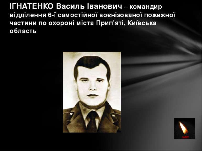 ІГНАТЕНКО Василь Іванович – командир відділення 6-ї самостійної воєнізованої ...