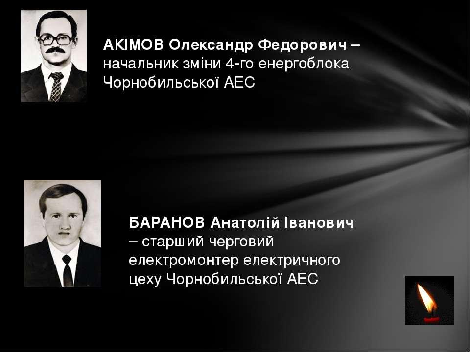 АКІМОВ Олександр Федорович – начальник зміни 4-го енергоблока Чорнобильської ...