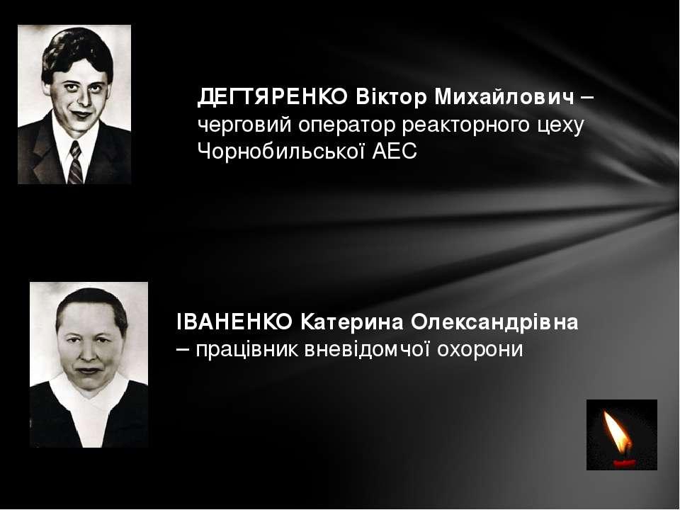 ДЕГТЯРЕНКО Віктор Михайлович – черговий оператор реакторного цеху Чорнобильсь...
