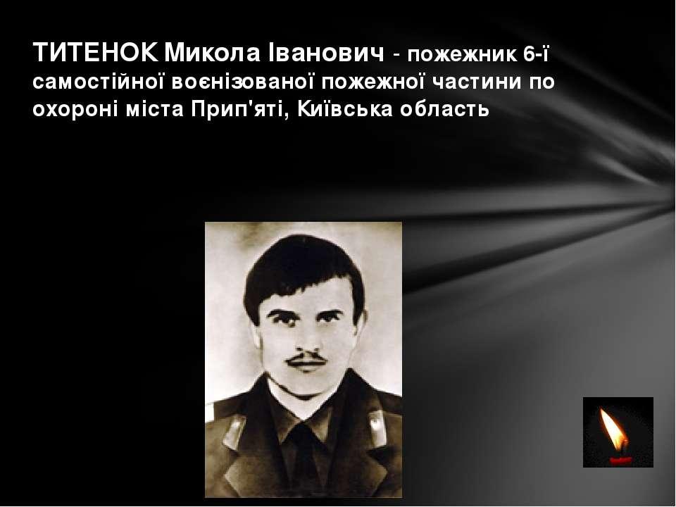 ТИТЕНОК Микола Іванович - пожежник 6-ї самостійної воєнізованої пожежної част...