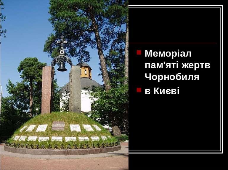 Меморіал пам'яті жертв Чорнобиля в Києві