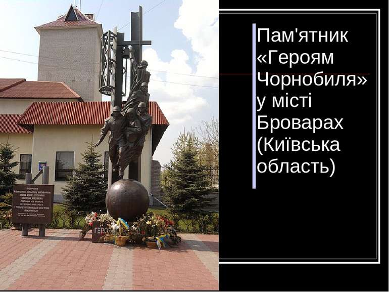 Пам'ятник «Героям Чорнобиля» у місті Броварах (Київська область)