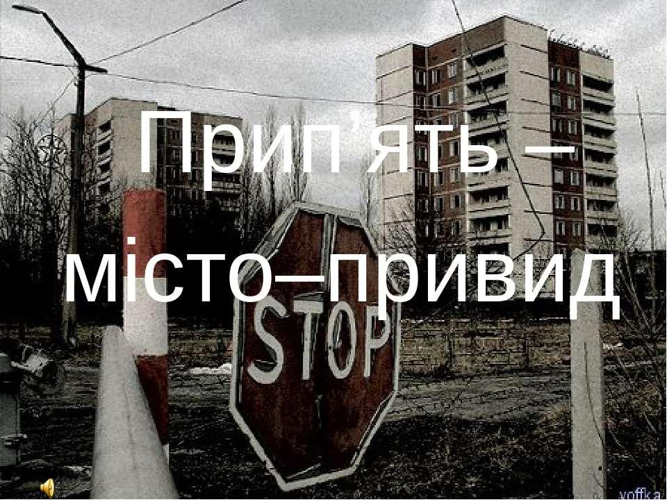 Прип'ять – місто–привид
