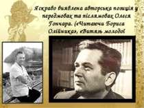 Яскраво виявлена авторська позиція у передмовах та післямовах Олеся Гончара. ...
