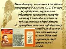 Мета виступу: – прагнення дослідити літературну діяльність О. Т. Гончара як п...