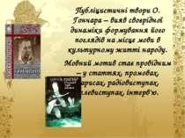 Публіцистичні твори О. Гончара – вияв своєрідної динаміки формування його пог...