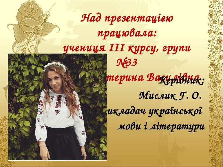 Над презентацією працювала: учениця ІІІ курсу, групи №33 Багрій Катерина Васи...