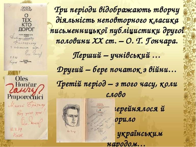 Три періоди відображають творчу діяльність неповторного класика письменницько...