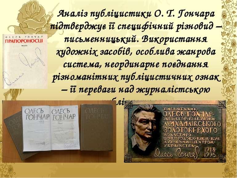 Аналіз публіцистики О. Т. Гончара підтверджує її специфічний різновид – письм...