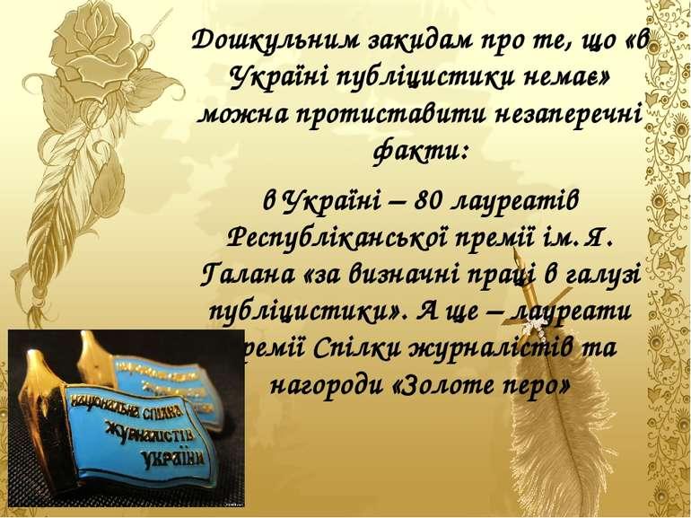 Дошкульним закидам про те, що «в Україні публіцистики немає» можна протистави...