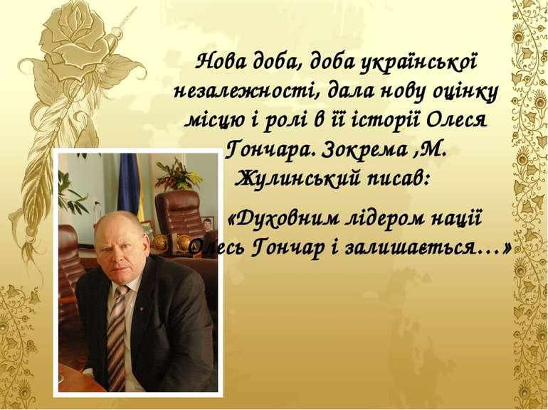 Нова доба, доба української незалежності, дала нову оцінку місцю і ролі в її ...