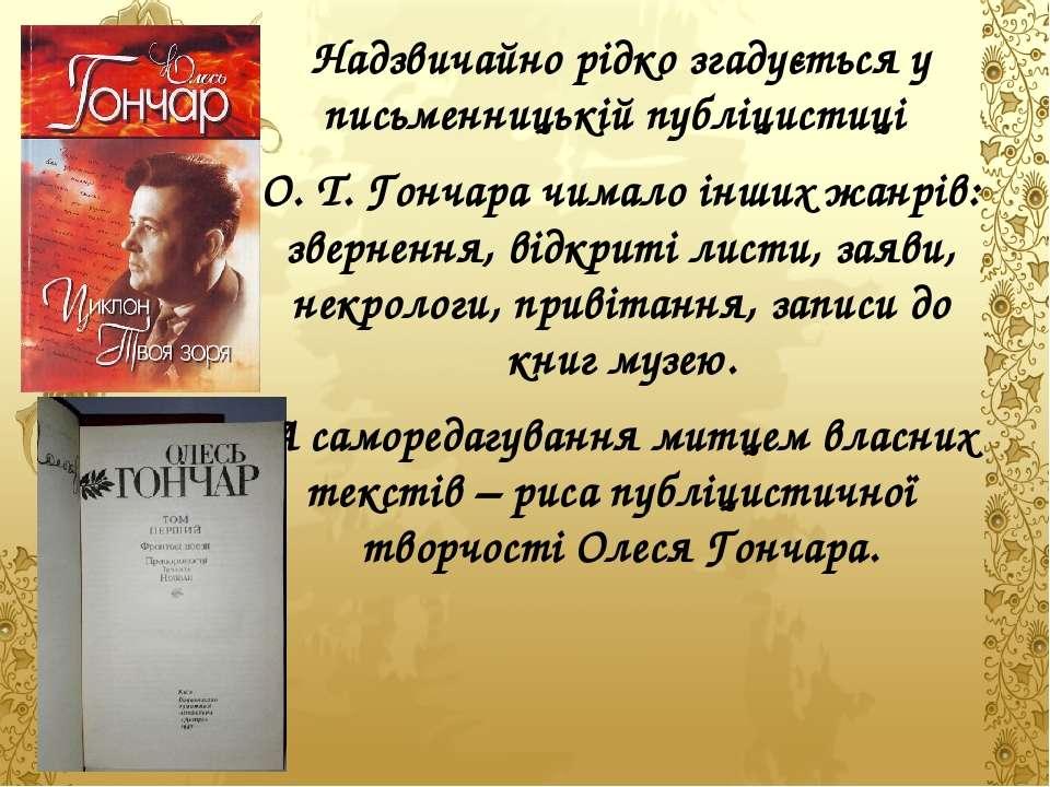 Надзвичайно рідко згадується у письменницькій публіцистиці О. Т. Гончара чима...
