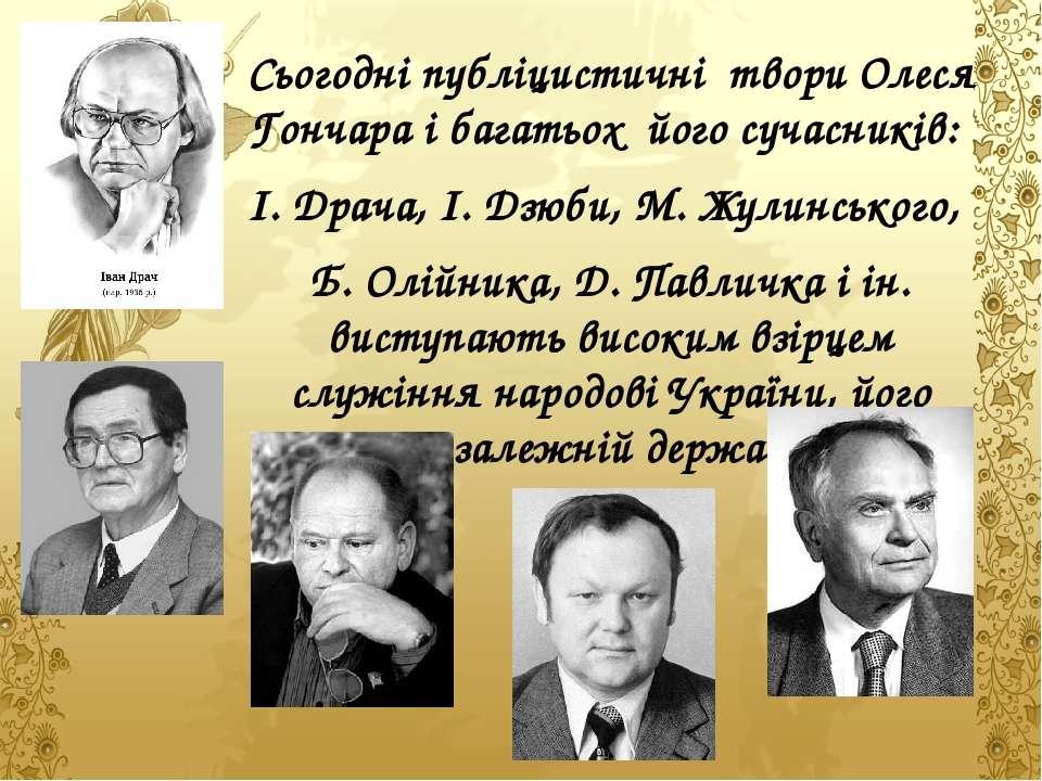 Сьогодні публіцистичні твори Олеся Гончара і багатьох його сучасників: І. Дра...