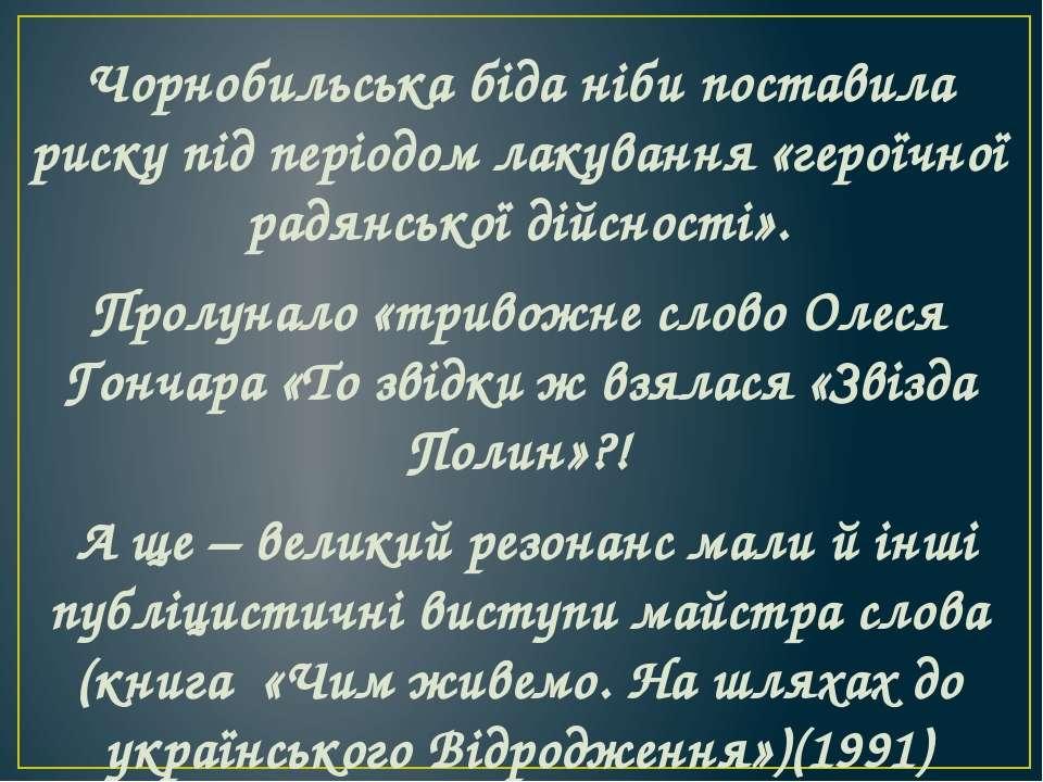 Чорнобильська біда ніби поставила риску під періодом лакування «героїчної рад...