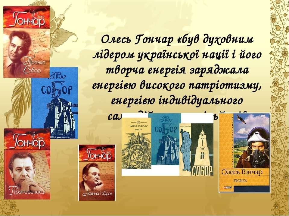 Олесь Гончар «був духовним лідером української нації і його творча енергія за...