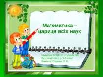 Математика – цариця всіх наук Математика – цариця всіх наук Калуська ЗОШ І-ІІ...