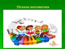 Пісенна математика