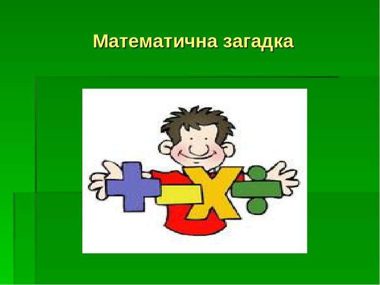 Математична загадка