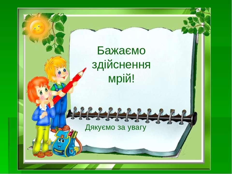 Бажаємо здійснення мрій! Дякуємо за увагу