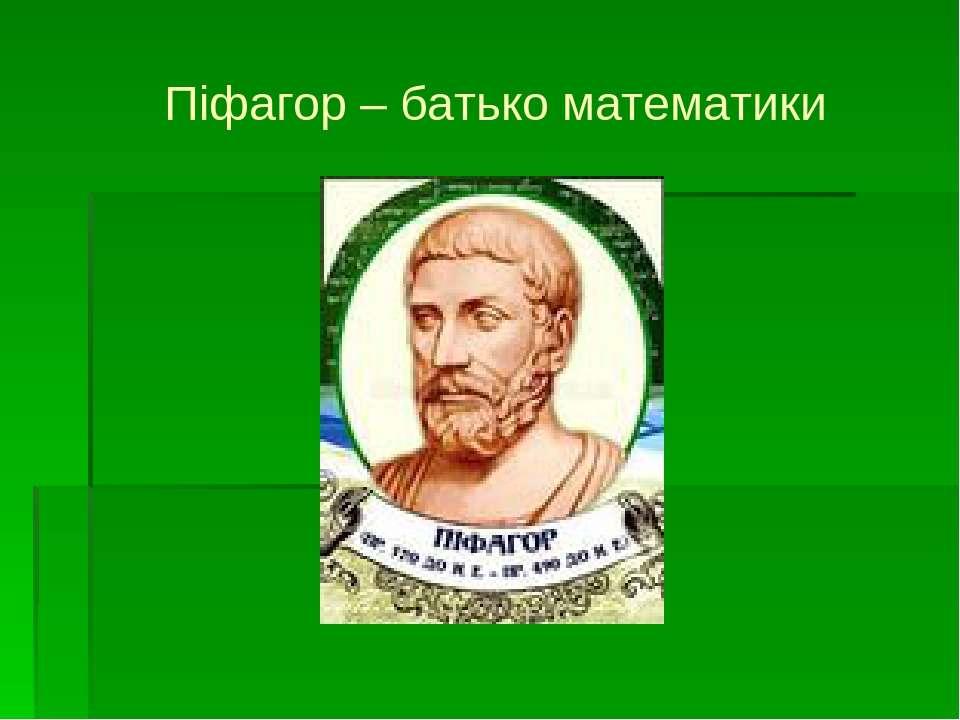 Піфагор – батько математики