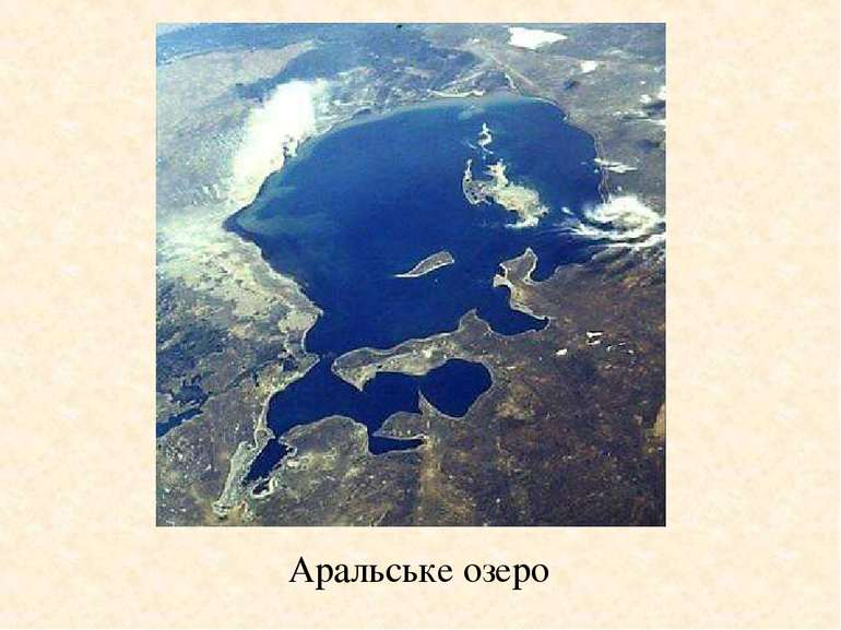 Аральське озеро