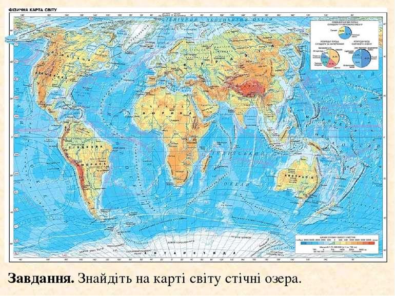 Завдання. Знайдіть на карті світу стічні озера.