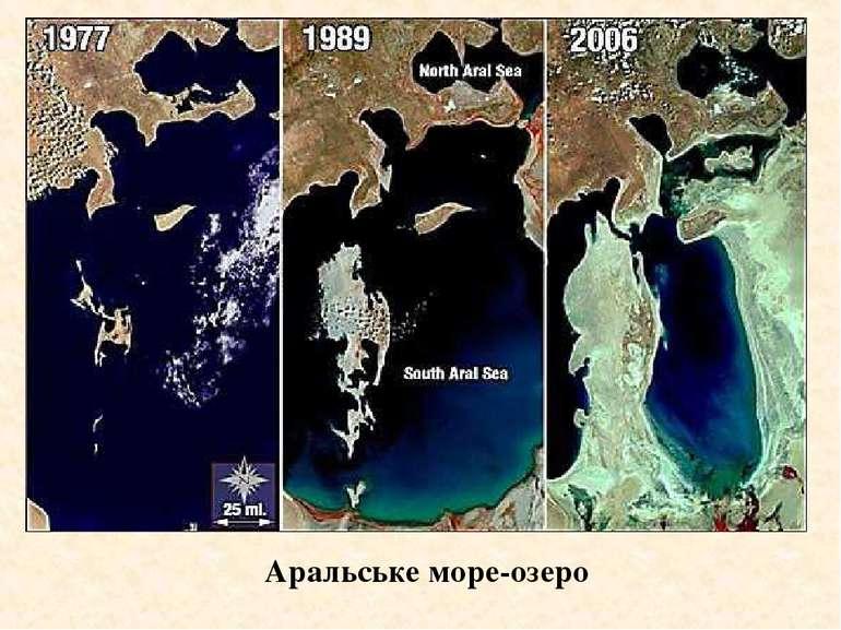 Аральське море-озеро